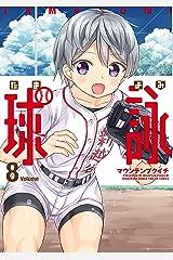 球詠 8巻 (まんがタイムKRコミックス) Kindle版