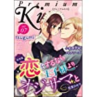 Premium Kiss Vol.7 [雑誌] (禁断Lovers)