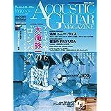 アコースティック・ギター・マガジン (ACOUSTIC GUITAR MAGAZINE) 2021年6月号 SPRING ISSUE Vol.88 (特典小冊子『AGM SONG BOOK Vol.2〜大滝詠一名曲集』付き)