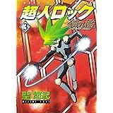超人ロック 鏡の檻(3) (ヤングキングコミックス)