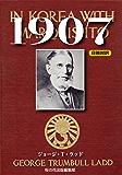 1907 IN KOREA WITH MARQUIS ITO(伊藤侯爵と共に朝鮮にて)