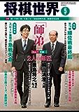 将棋世界 2020年5月号(付録セット) [雑誌]