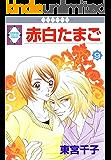 赤白たまご(9) (冬水社・いち*ラキコミックス)