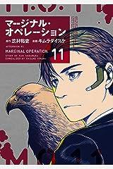 マージナル・オペレーション(11) (アフタヌーンコミックス) Kindle版