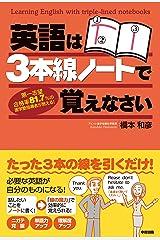英語は3本線ノートで覚えなさい (中経出版) Kindle版