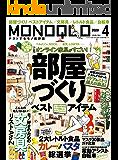 MONOQLO (モノクロ) 2020年 04月号 [雑誌]