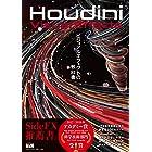 Houdini ビジュアルエフェクトの教科書