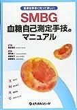 医療従事者に知って欲しい SMBG 血糖自己測定手技のマニュアル