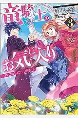 竜騎士のお気に入り: 3 侍女はしばらく帰省中 (一迅社文庫アイリス) Kindle版