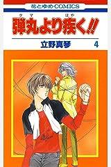 弾丸より疾く!! 4 (花とゆめコミックス) Kindle版