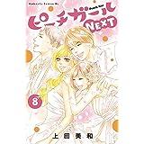 ピーチガールNEXT(8) (BE・LOVEコミックス)