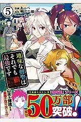 地味な剣聖はそれでも最強です(コミック)【電子版特典付】5 (PASH! コミックス) Kindle版