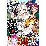 地味な剣聖はそれでも最強です(コミック)【電子版特典付】5 (PASH! コミックス)