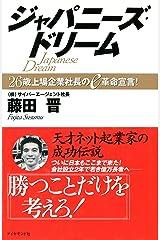 ジャパニーズ・ドリーム―――26歳上場企業社長のe革命宣言! Kindle版