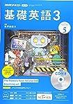 NHKラジオ基礎英語(3)CD付き 2019年 05 月号 [雑誌]