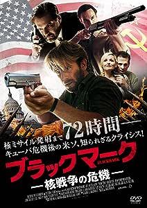 ブラックマーク 核戦争の危機 [DVD]