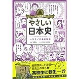 マンガで教養 やさしい日本史 (マンガで教養シリーズ)