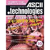 月刊アスキードットテクノロジーズ 2009年10月号 [雑誌] (月刊ASCII.technologies)