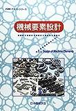 機械要素設計 (JSMEテキストシリーズ)