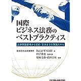 国際ビジネス法務のベストプラクティス~法律英語習得から契約・交渉までの実践スキル~