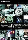 NHKスペシャル キューバ危機・戦慄の記録 十月の悪夢 前編・後編[DVD]
