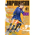 ジャパニズム 41 (青林堂ビジュアル)