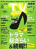 TVステーション東版 2020年 6/13 号 [雑誌]