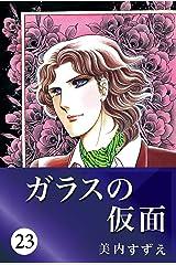 ガラスの仮面 23 Kindle版