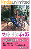 マッキータウンぶっく5~東京近郊自転車コースガイド~