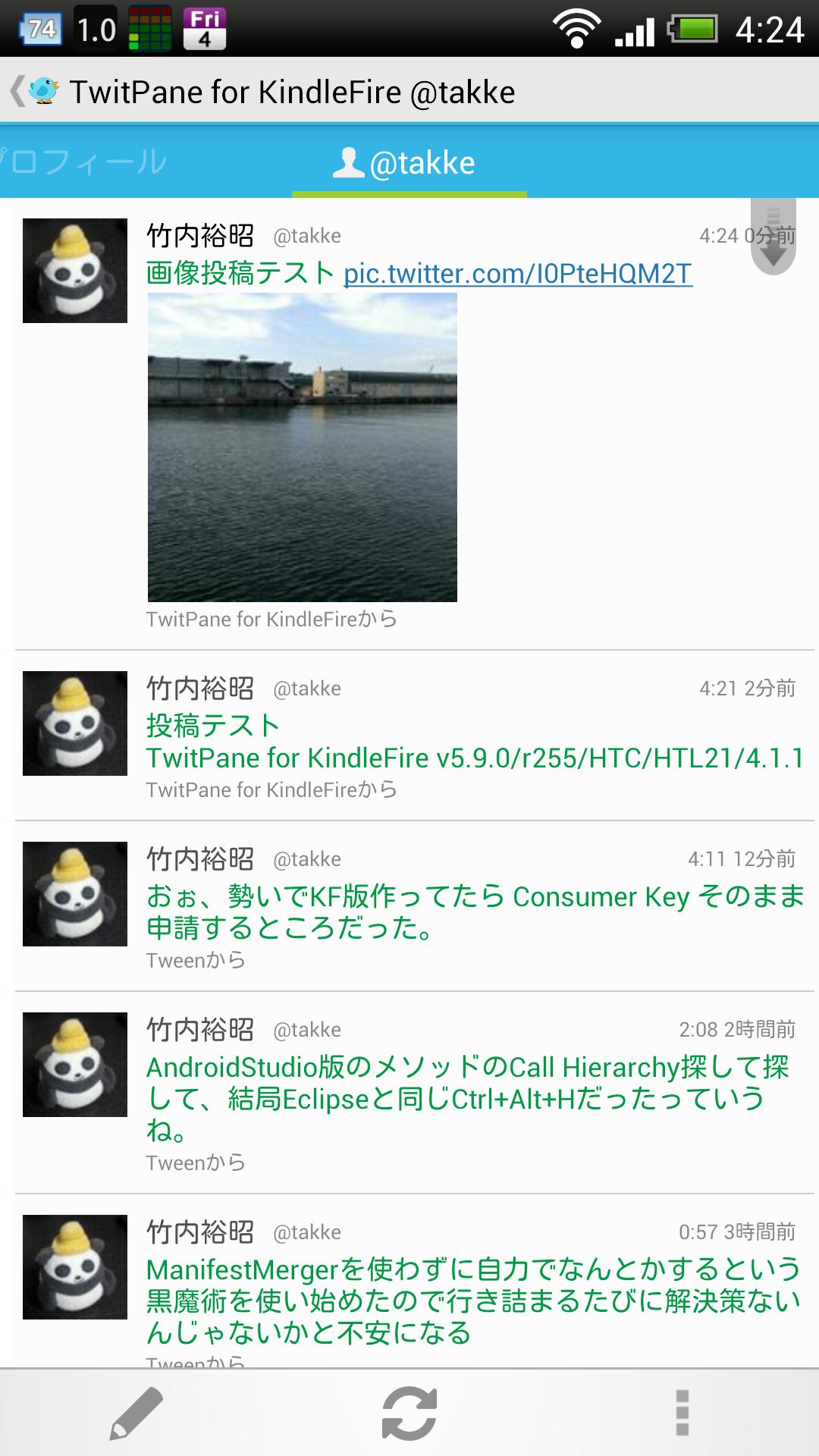 TwitPane for KindleFire