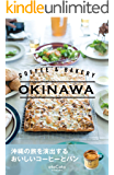 COFFEE & BAKERY OKINAWA otoCoto OKINAWA (CotoBon)