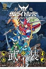 鎧伝サムライトルーパー30周年メモリアルブック ポストカード付き限定版 大型本