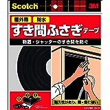 3M スコッチ すき間ふさぎ防水テープ 9mm厚x15mm幅x2m EN-78