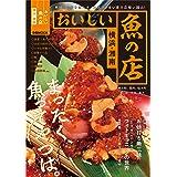 おいしい魚の店 横浜・湘南 (ぴあ MOOK)