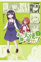 私に天使が舞い降りた!: 1 (百合姫コミックス) Kindle版
