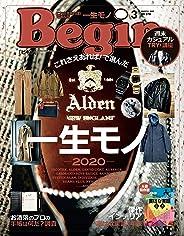 Begin (ビギン) 2020年 3月号 [雑誌]