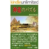 神道のパズル(上巻): 神学の見知から