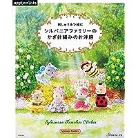 刺しゅう糸で編む シルバニアファミリーのかぎ針編みのお洋服 ((Heart Warming Life Series))