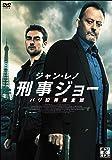 ジャン・レノ 刑事ジョー パリ犯罪捜査班DVD-BOX