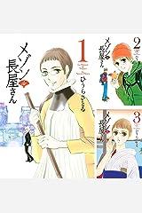 メゾンde長屋さん Kindleシリーズ