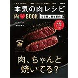 本気の肉レシピ 平野由希子 (ぴあMOOK)