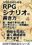 3行からはじめるRPGシナリオの書き方。脱・完成できない病!キャラクター・世界観の作り方とは?20分で読めるシリーズ