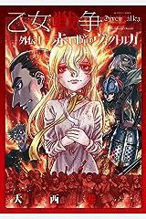 乙女戦争 外伝 : 1 赤い瞳のヴィクトルカ (アクションコミックス) Kindle版