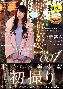 愛人S級素人 VOL.001 会員制高級デートクラブちえちゃん21歳大学生 / S級素人 [DVD]