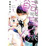 わたしの飼育係くん(1) (別冊フレンドコミックス)