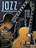 Jazz Guitar Magazine Vol.1 (リットーミュージック・ムック)