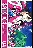 プリンス・オブ・ストライド04 (シルフコミックス)