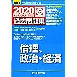 大学入試センター試験過去問題集倫理,政治・経済 2020 (大学入試完全対策シリーズ)