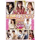 S-Cute年間売上ランキング2020 Top30 8時間 S-Cute [DVD]