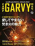ガルヴィ 2018年12月号 [雑誌]